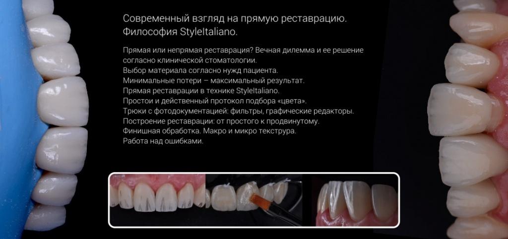 Стоматолог реставрация зубов