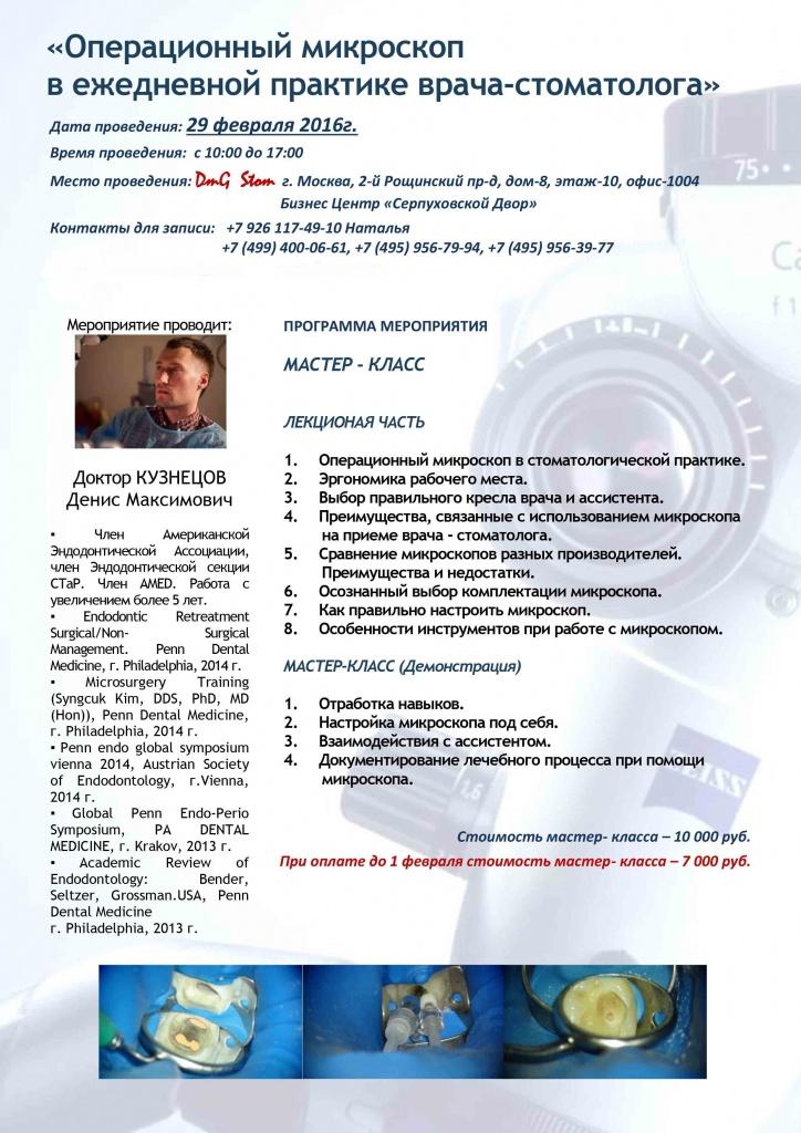 массовке стоматология для снг в москве билетов поезд Санкт-Петербург