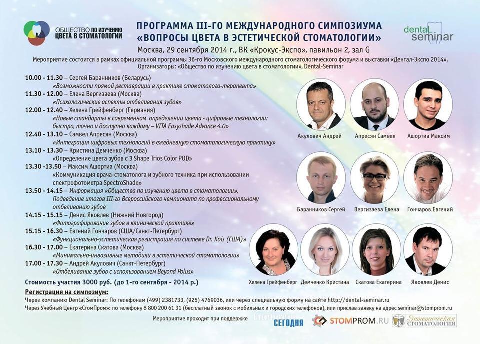 есть стоматология для снг в москве Нужины Защитники