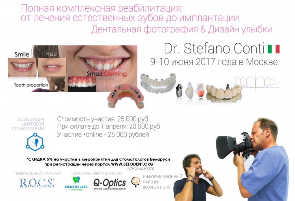 стоматология для снг в москве Муцениеце совсем